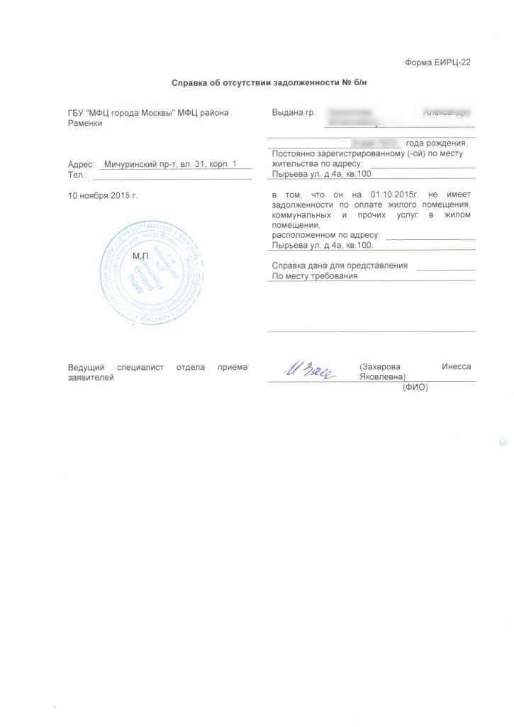 Продажа недвижимости (документы) | center 100 plus.