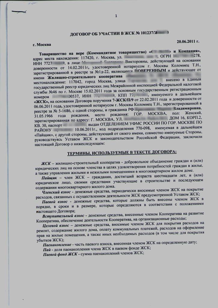 договор по передаче права пользования товарным знаком